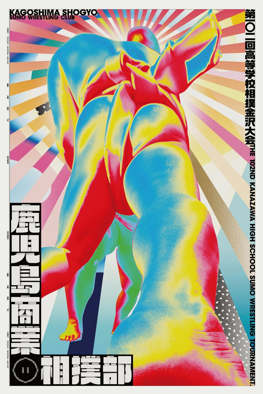 72 Posters for High School Sumo Tournament