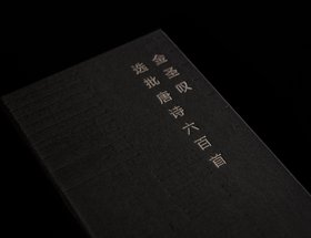 Six Hundred Poems of Tang Dynasty selected by Jin Shengtan